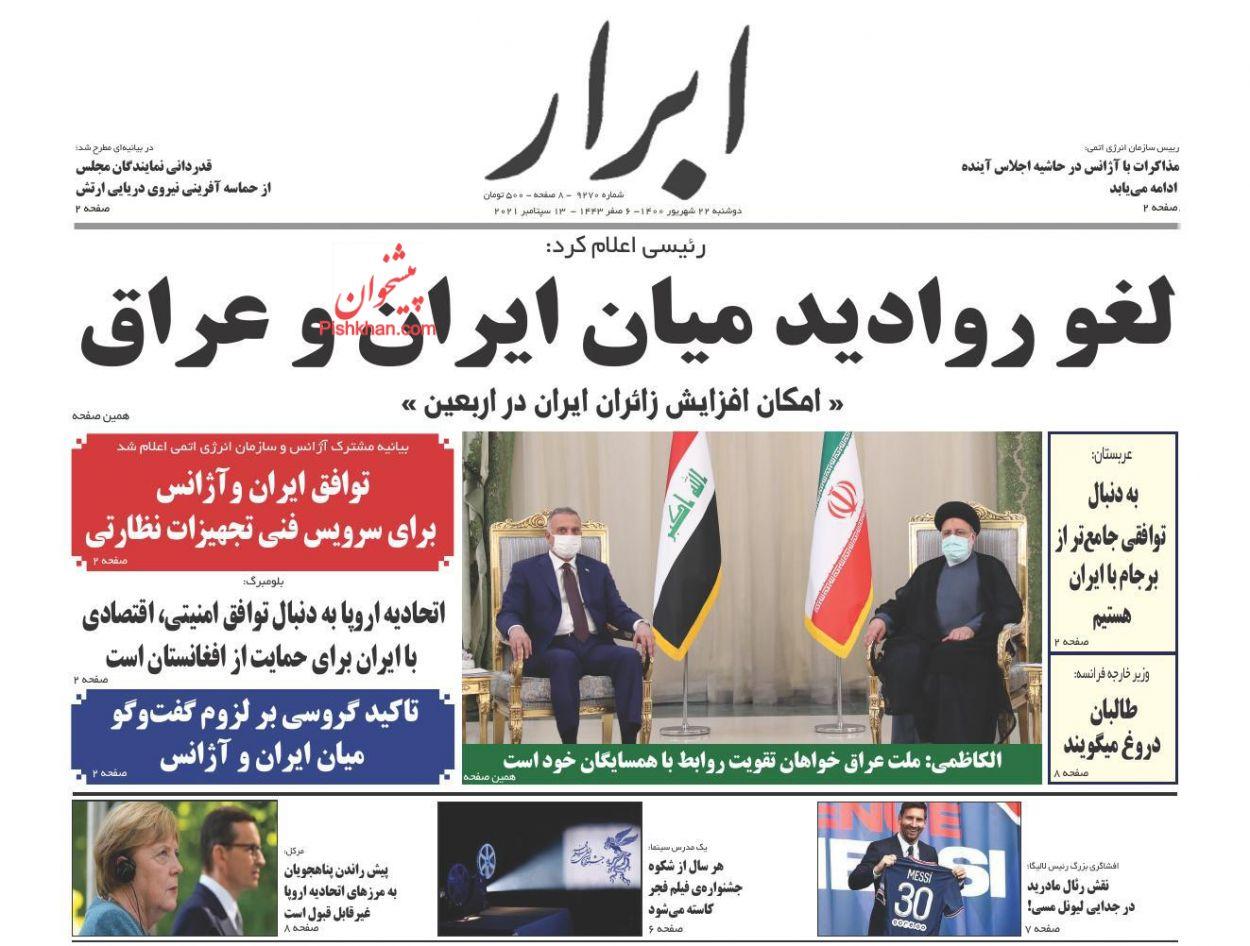 عناوین اخبار روزنامه ابرار در روز دوشنبه ۲۲ شهريور