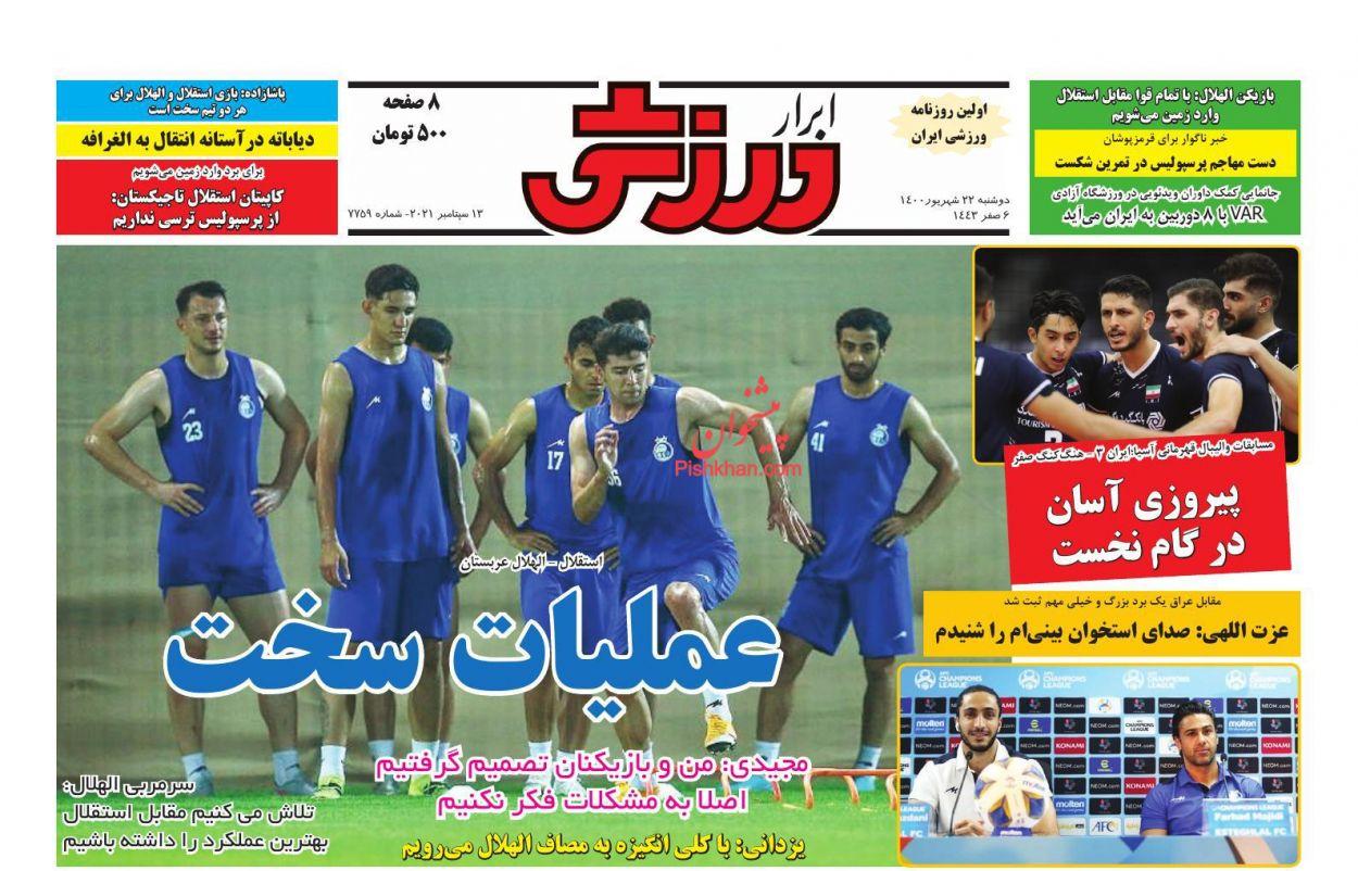 عناوین اخبار روزنامه ابرار ورزشى در روز دوشنبه ۲۲ شهريور