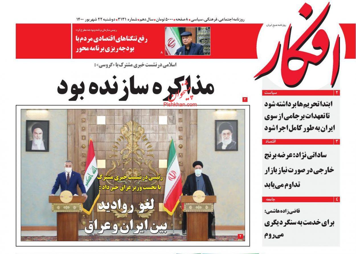 عناوین اخبار روزنامه افکار در روز دوشنبه ۲۲ شهريور