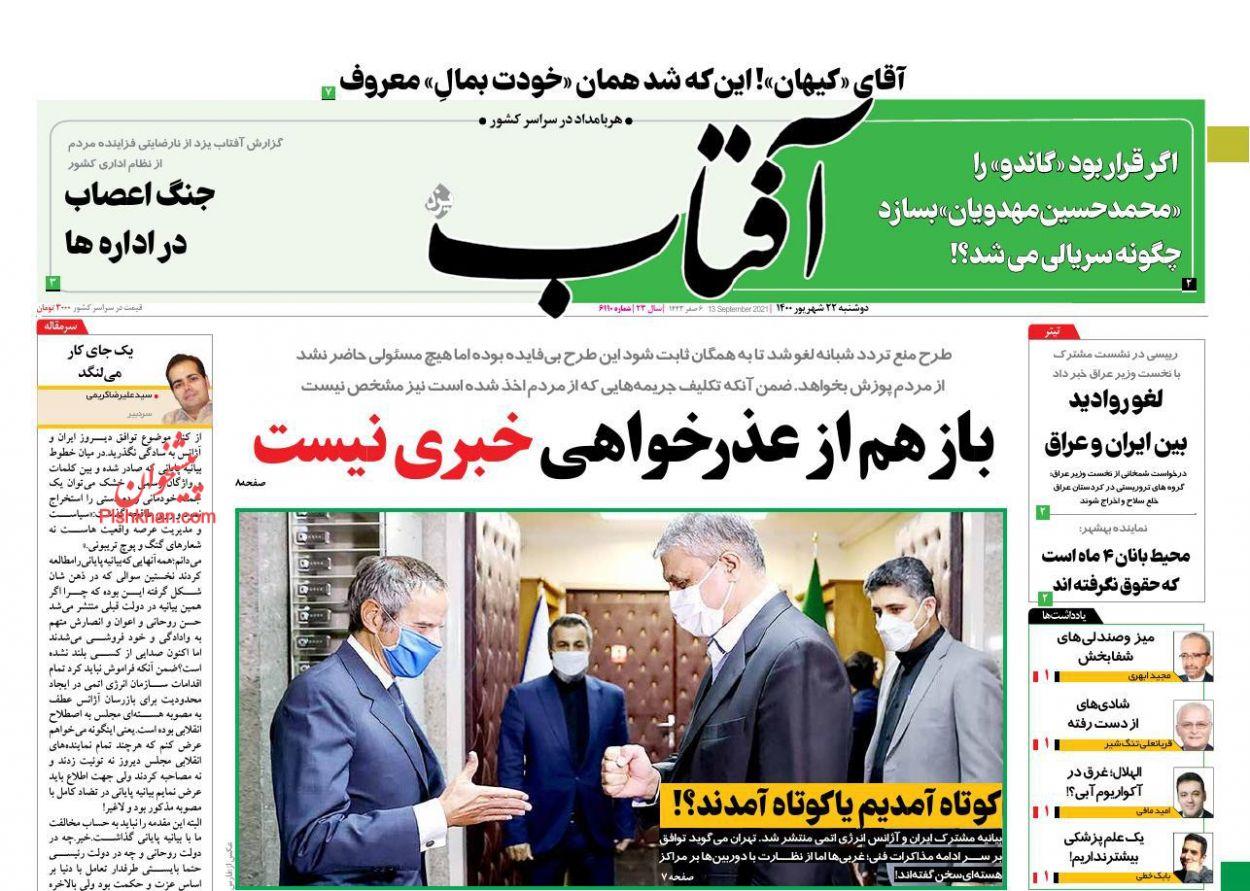 عناوین اخبار روزنامه آفتاب یزد در روز دوشنبه ۲۲ شهريور