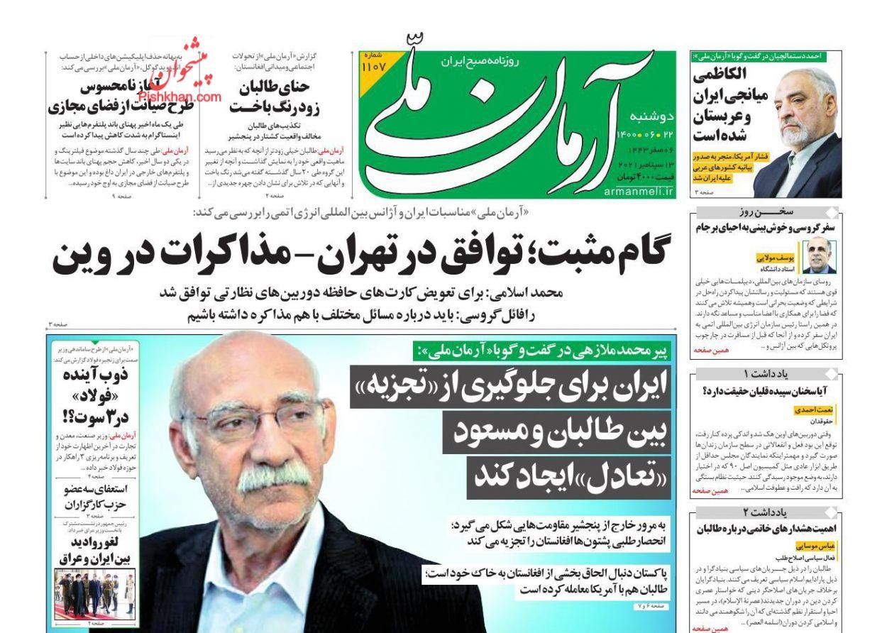 عناوین اخبار روزنامه آرمان ملی در روز دوشنبه ۲۲ شهريور