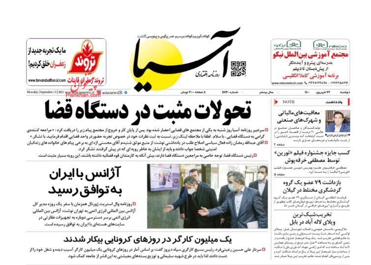 عناوین اخبار روزنامه آسیا در روز دوشنبه ۲۲ شهريور