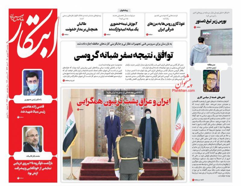 عناوین اخبار روزنامه ابتکار در روز دوشنبه ۲۲ شهريور