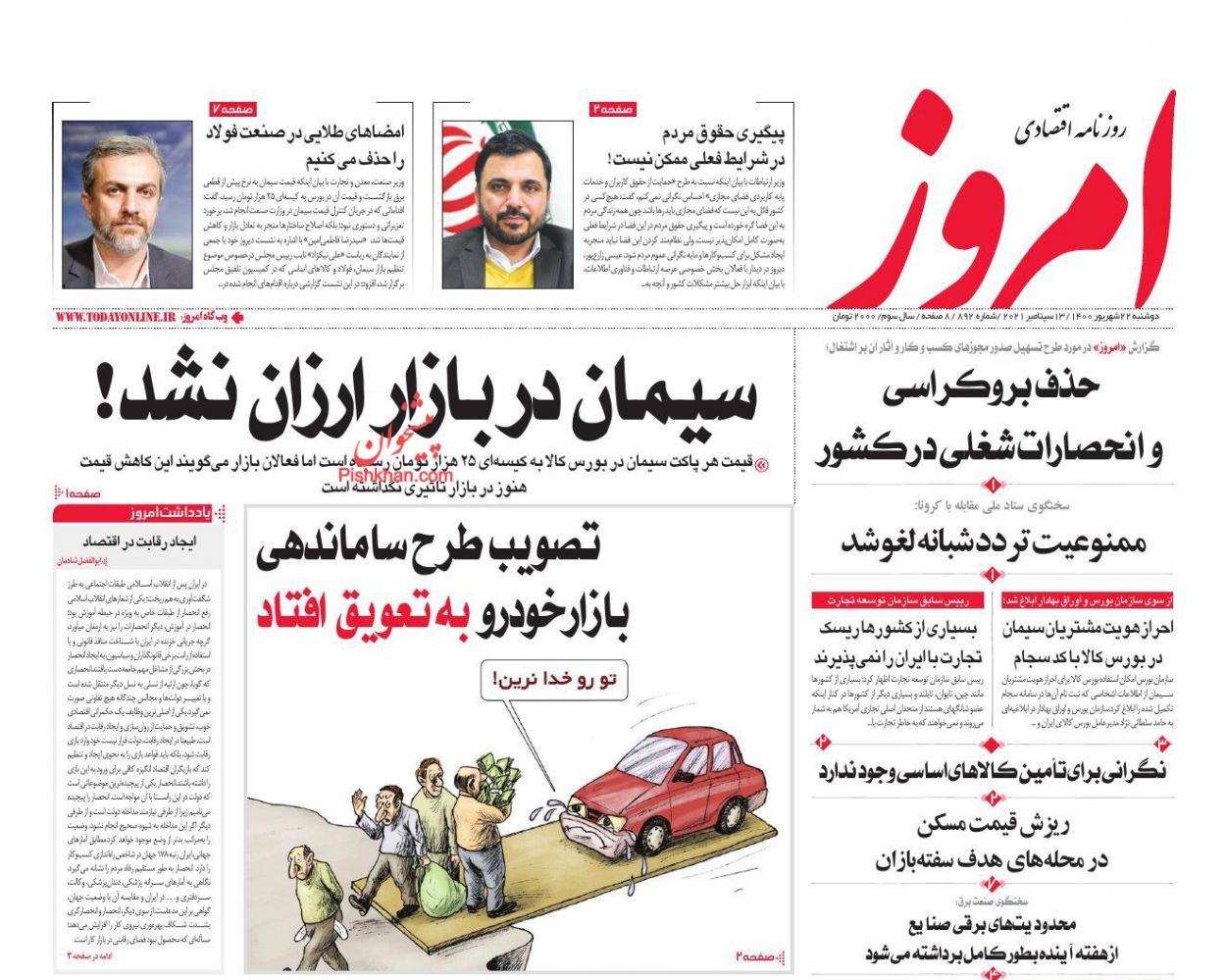 عناوین اخبار روزنامه امروز در روز دوشنبه ۲۲ شهريور