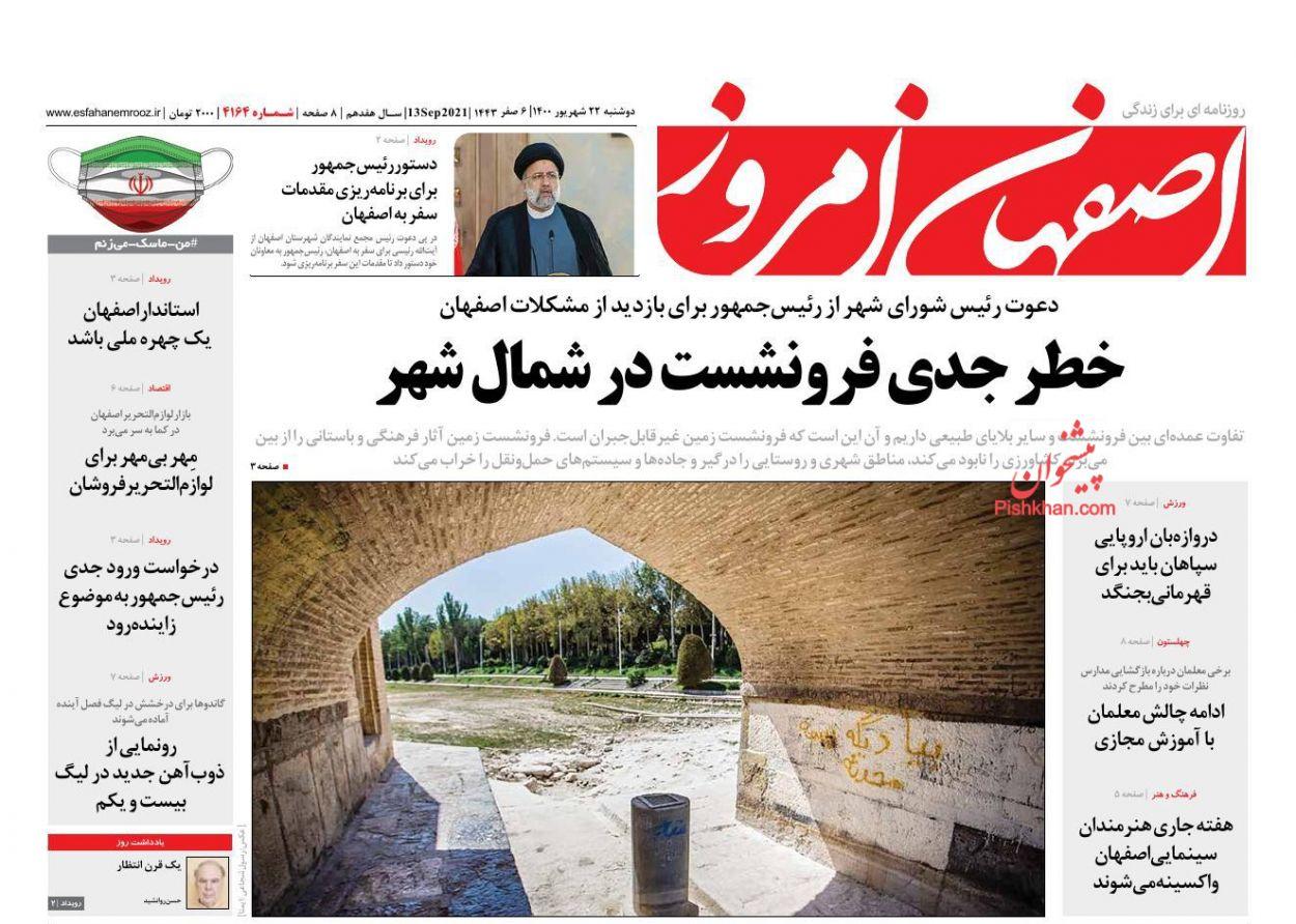 عناوین اخبار روزنامه اصفهان امروز در روز دوشنبه ۲۲ شهريور