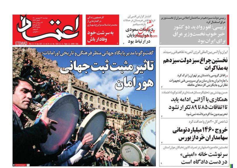 عناوین اخبار روزنامه اعتماد در روز دوشنبه ۲۲ شهريور