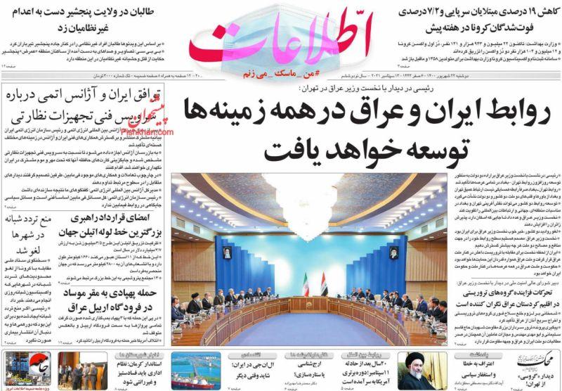 عناوین اخبار روزنامه اطلاعات در روز دوشنبه ۲۲ شهريور