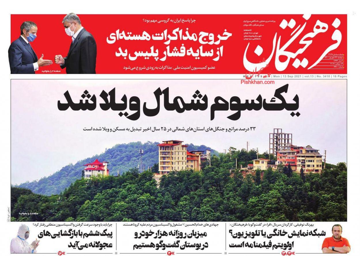 عناوین اخبار روزنامه فرهیختگان در روز دوشنبه ۲۲ شهريور