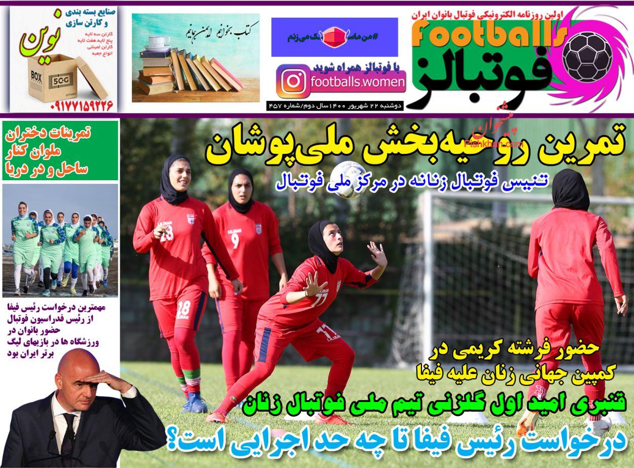 عناوین اخبار روزنامه فوتبالز در روز دوشنبه ۲۲ شهريور