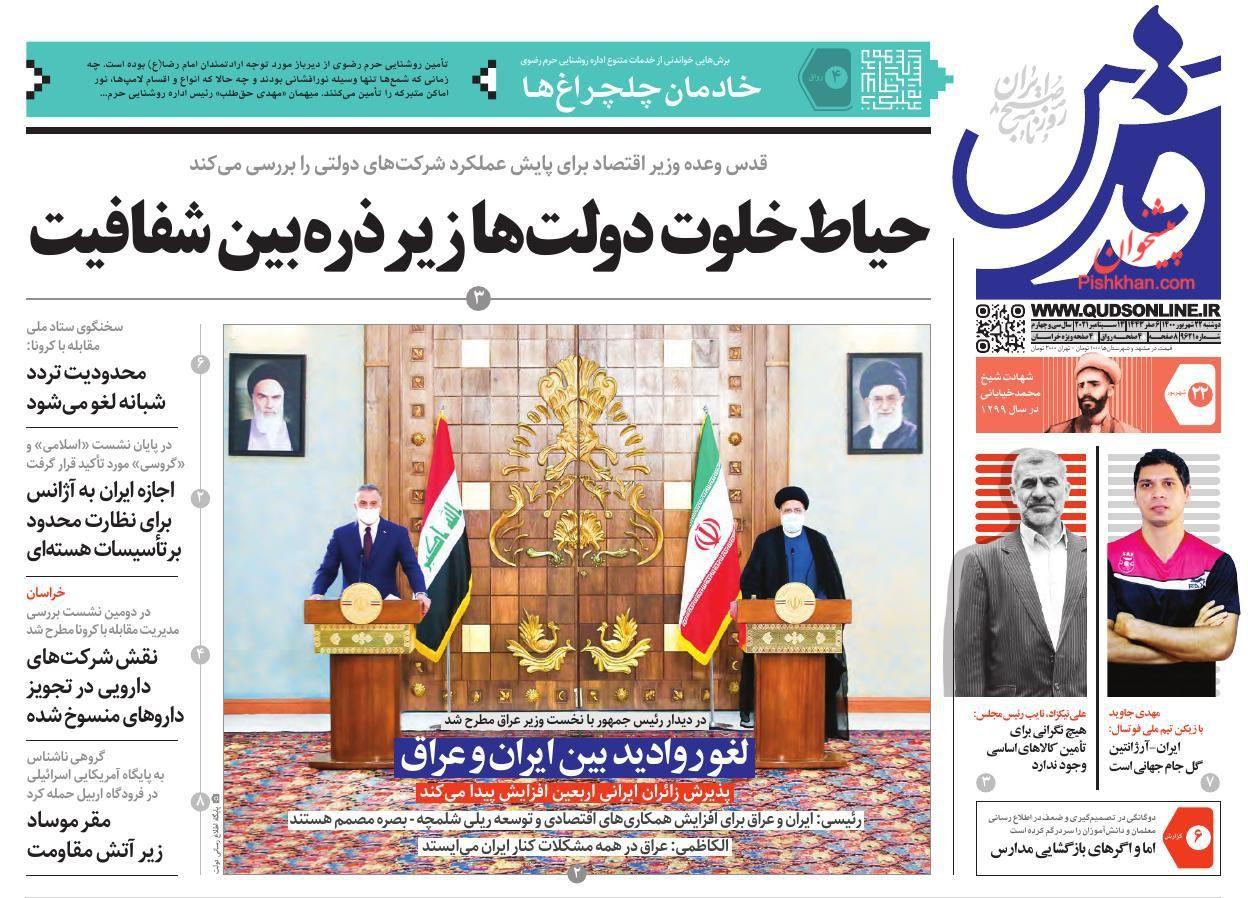 عناوین اخبار روزنامه قدس در روز دوشنبه ۲۲ شهريور