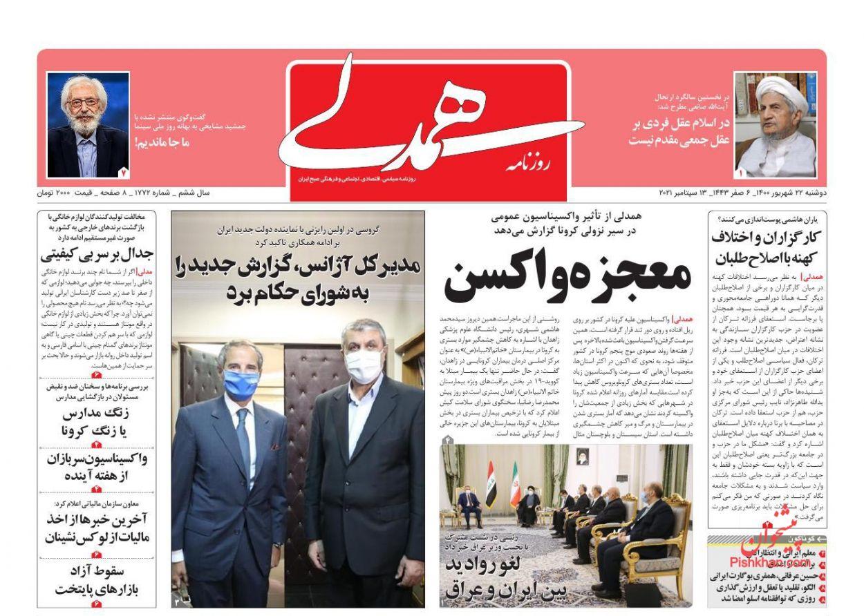 عناوین اخبار روزنامه همدلی در روز دوشنبه ۲۲ شهريور