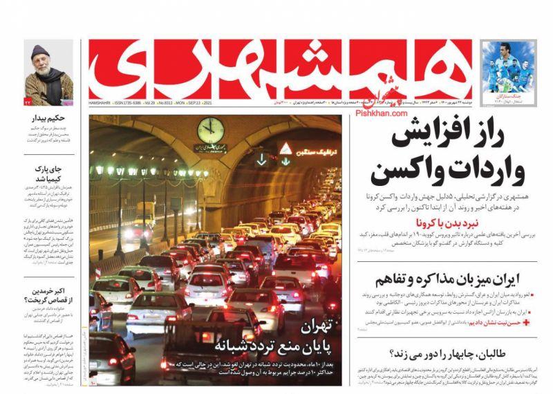 عناوین اخبار روزنامه همشهری در روز دوشنبه ۲۲ شهريور