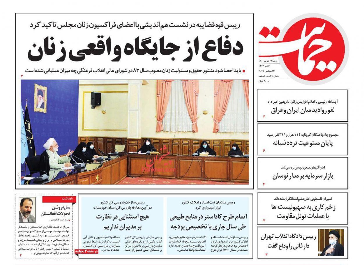 عناوین اخبار روزنامه حمایت در روز دوشنبه ۲۲ شهريور