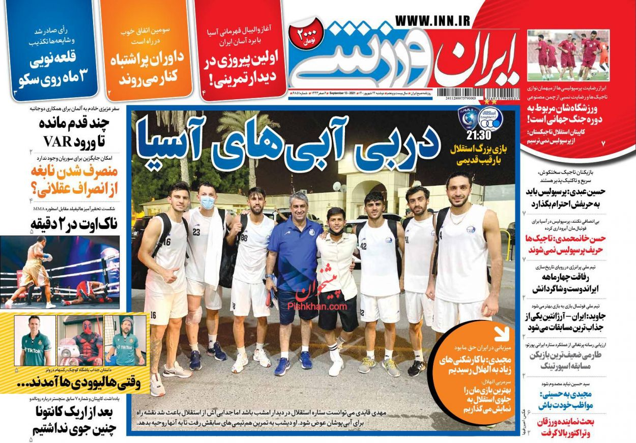 عناوین اخبار روزنامه ایران ورزشی در روز دوشنبه ۲۲ شهريور