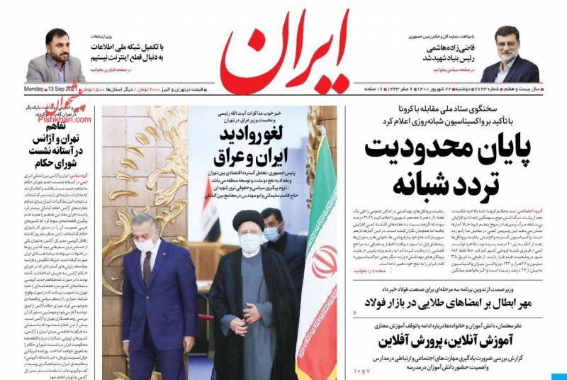 عناوین اخبار روزنامه ایران در روز دوشنبه ۲۲ شهريور