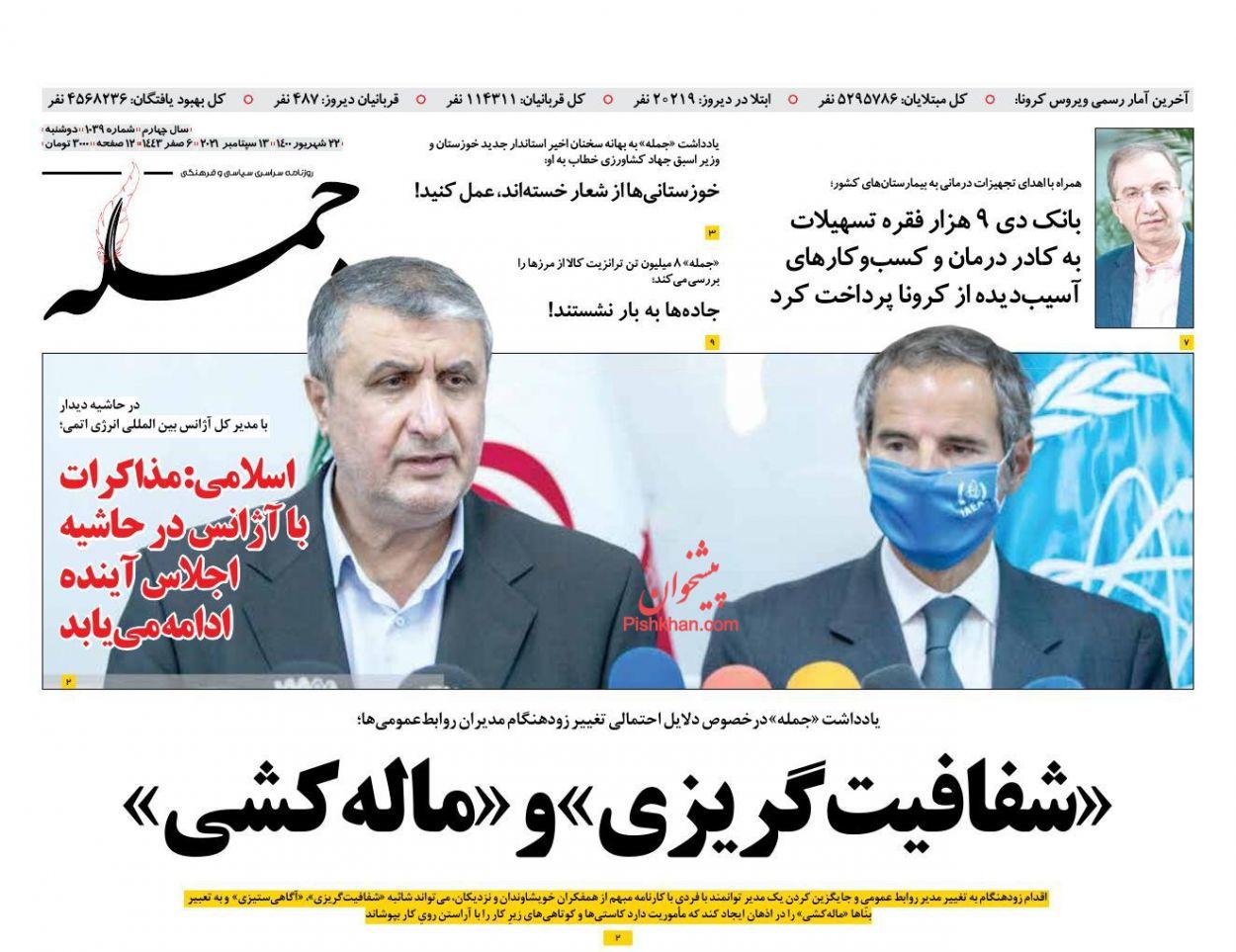 عناوین اخبار روزنامه جمله در روز دوشنبه ۲۲ شهريور