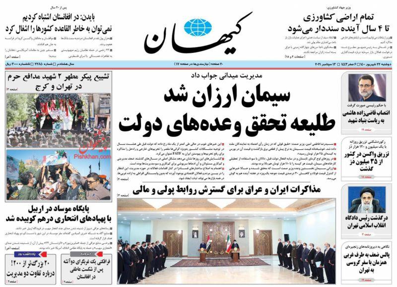 عناوین اخبار روزنامه کيهان در روز دوشنبه ۲۲ شهريور
