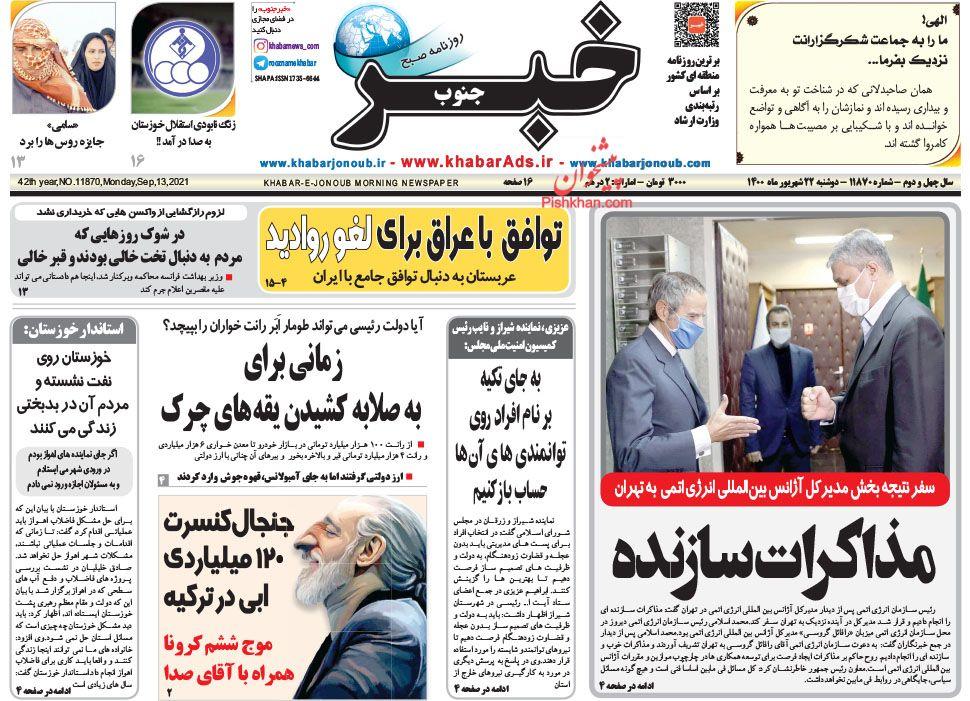عناوین اخبار روزنامه خبر جنوب در روز دوشنبه ۲۲ شهريور