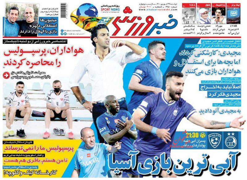 عناوین اخبار روزنامه خبر ورزشی در روز دوشنبه ۲۲ شهريور