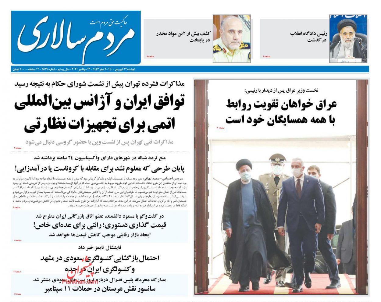 عناوین اخبار روزنامه مردم سالاری در روز دوشنبه ۲۲ شهريور