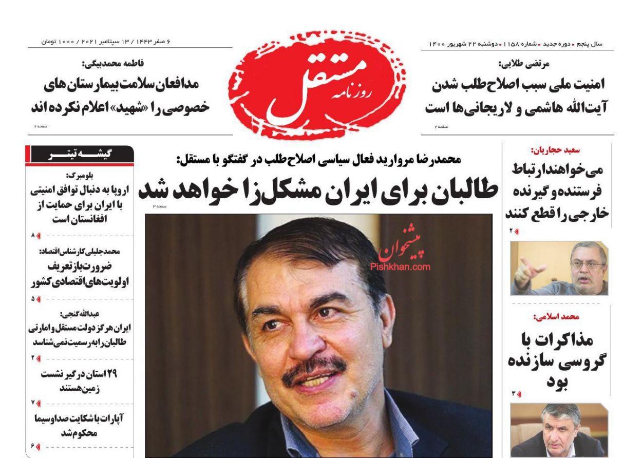 عناوین اخبار روزنامه مستقل در روز دوشنبه ۲۲ شهريور