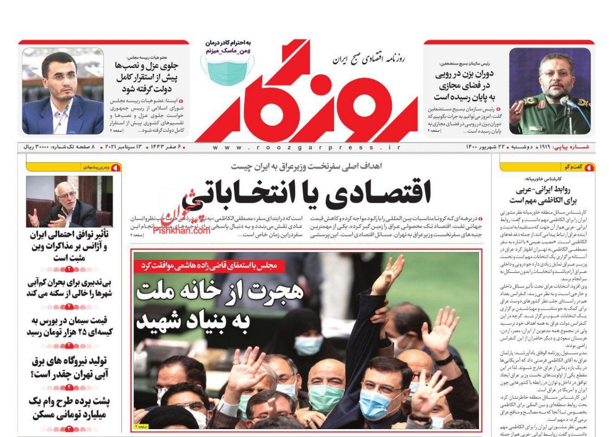 عناوین اخبار روزنامه روزگار در روز دوشنبه ۲۲ شهريور