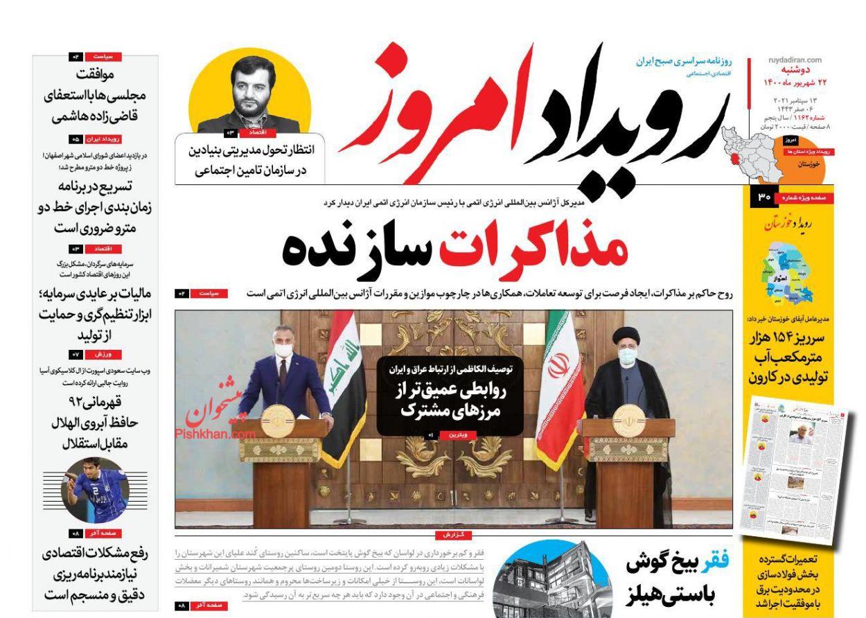 عناوین اخبار روزنامه رویداد امروز در روز دوشنبه ۲۲ شهريور