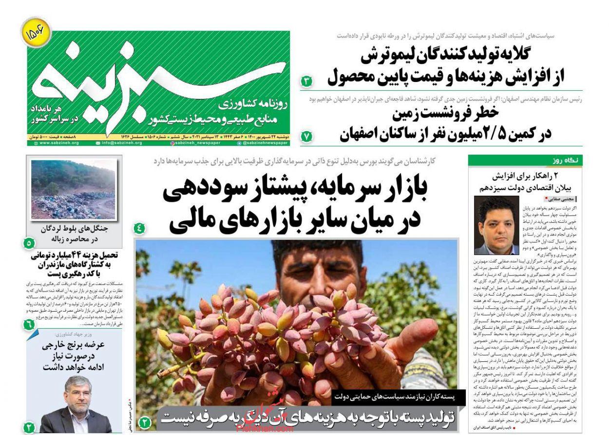عناوین اخبار روزنامه سبزینه در روز دوشنبه ۲۲ شهريور