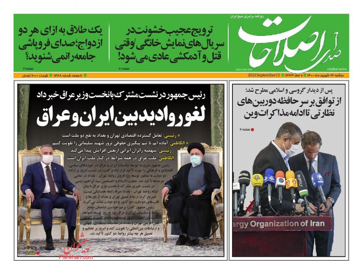 عناوین اخبار روزنامه صدای اصلاحات در روز دوشنبه ۲۲ شهريور