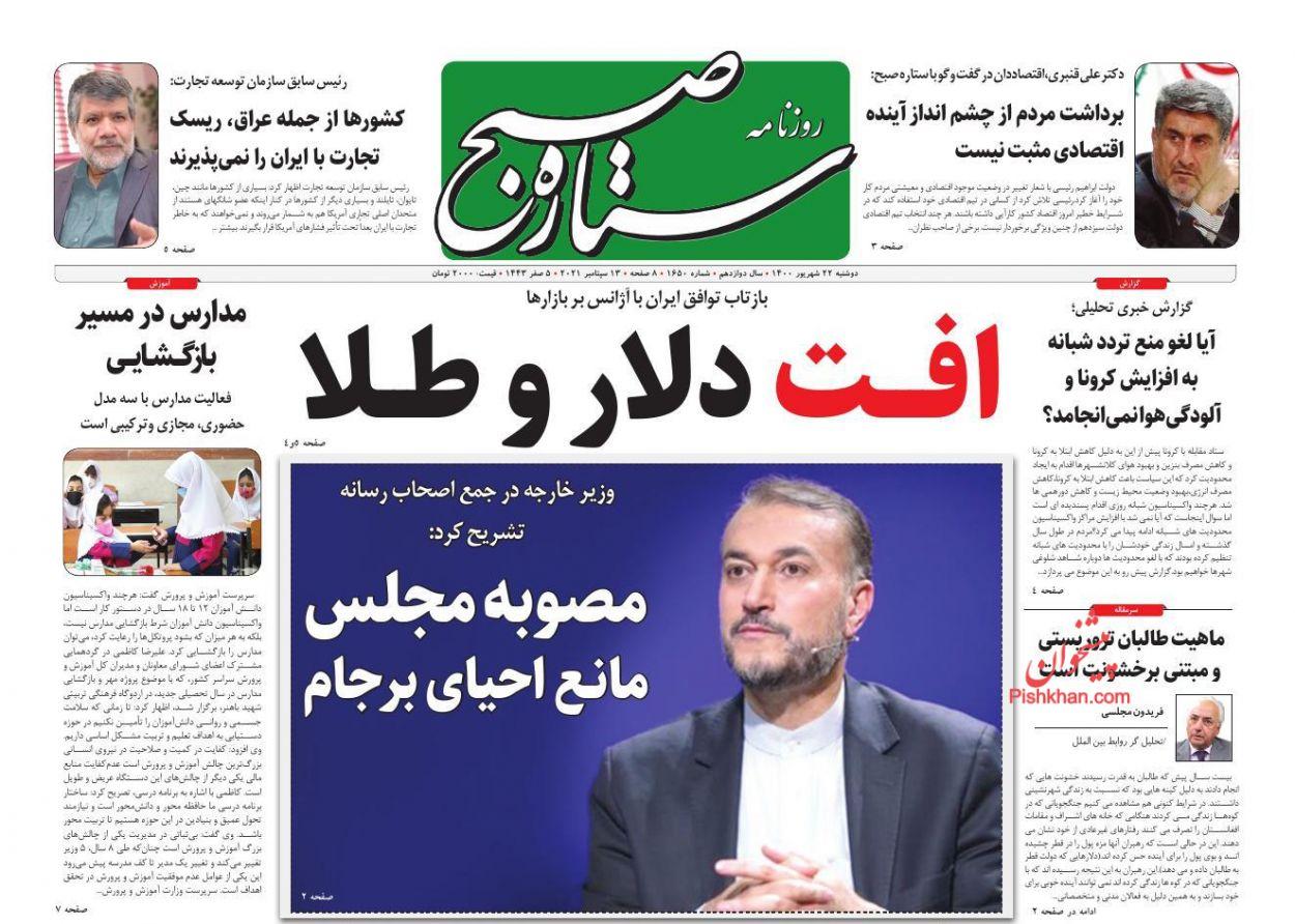 عناوین اخبار روزنامه ستاره صبح در روز دوشنبه ۲۲ شهريور