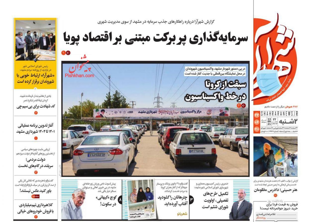 عناوین اخبار روزنامه شهرآرا در روز دوشنبه ۲۲ شهريور