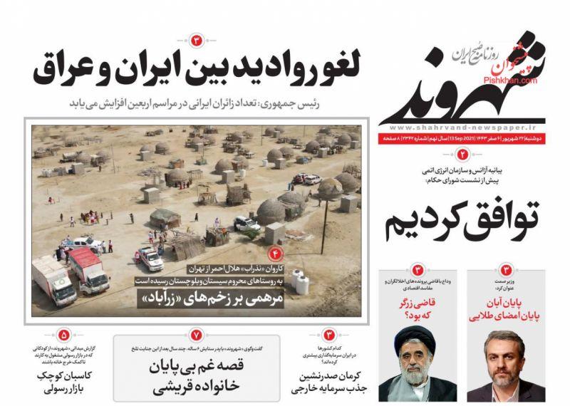 عناوین اخبار روزنامه شهروند در روز دوشنبه ۲۲ شهريور