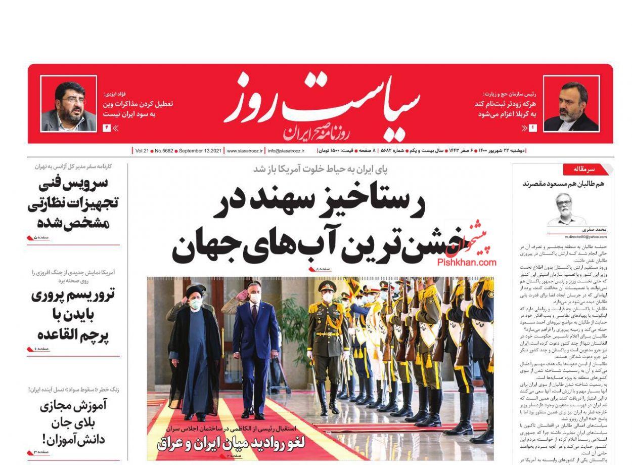 عناوین اخبار روزنامه سیاست روز در روز دوشنبه ۲۲ شهريور