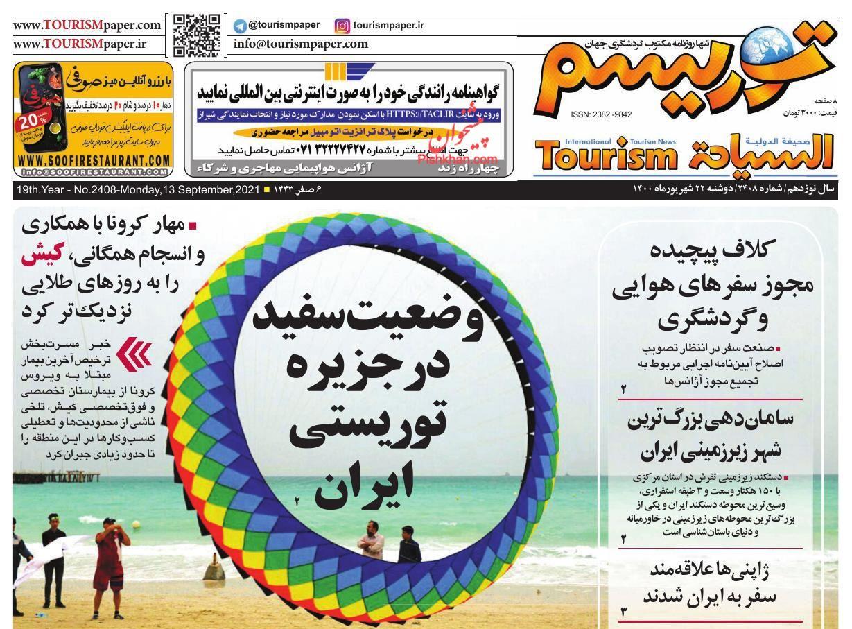 عناوین اخبار روزنامه توریسم در روز دوشنبه ۲۲ شهريور