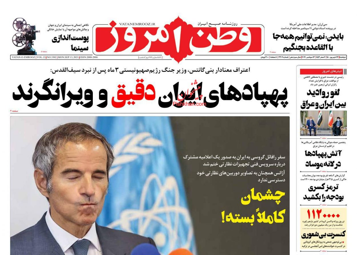 عناوین اخبار روزنامه وطن امروز در روز دوشنبه ۲۲ شهريور