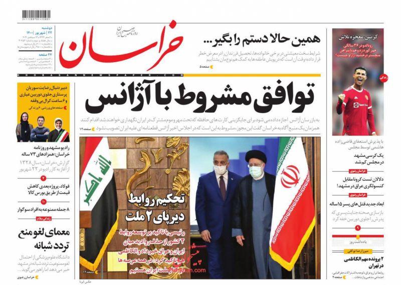 عناوین اخبار روزنامه خراسان در روز دوشنبه ۲۲ شهريور