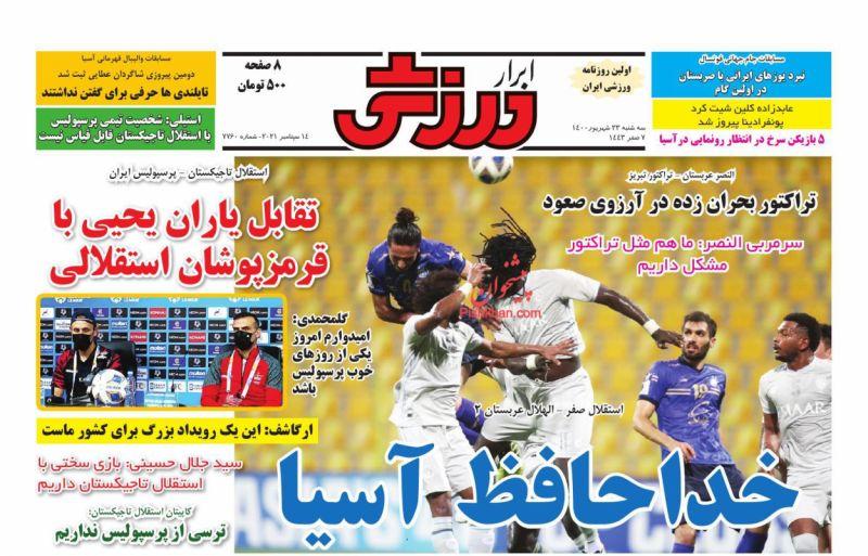 عناوین اخبار روزنامه ابرار ورزشى در روز سهشنبه ۲۳ شهريور