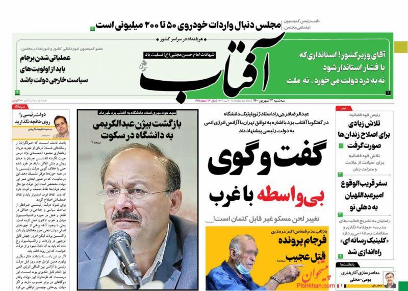 عناوین اخبار روزنامه آفتاب یزد در روز سهشنبه ۲۳ شهريور