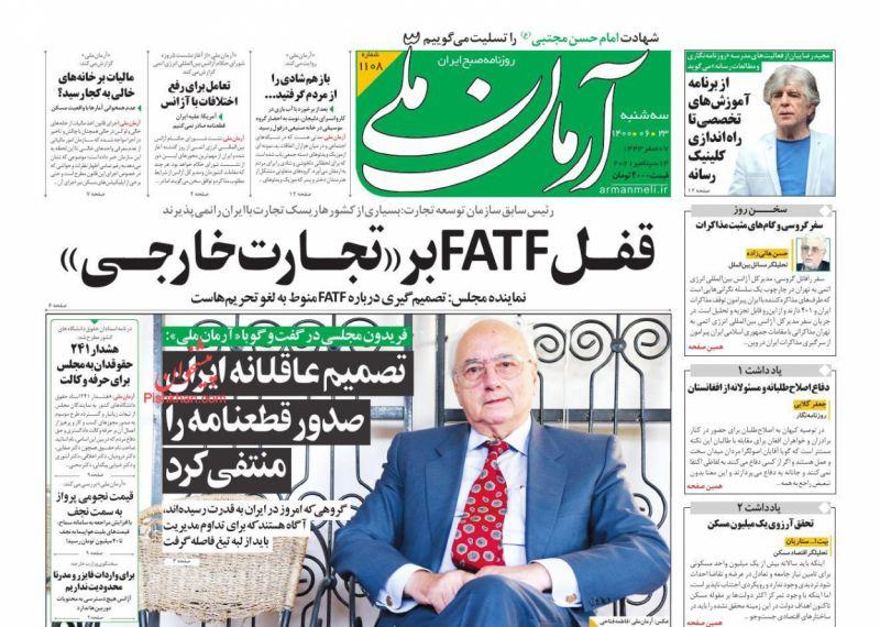 عناوین اخبار روزنامه آرمان ملی در روز سهشنبه ۲۳ شهريور