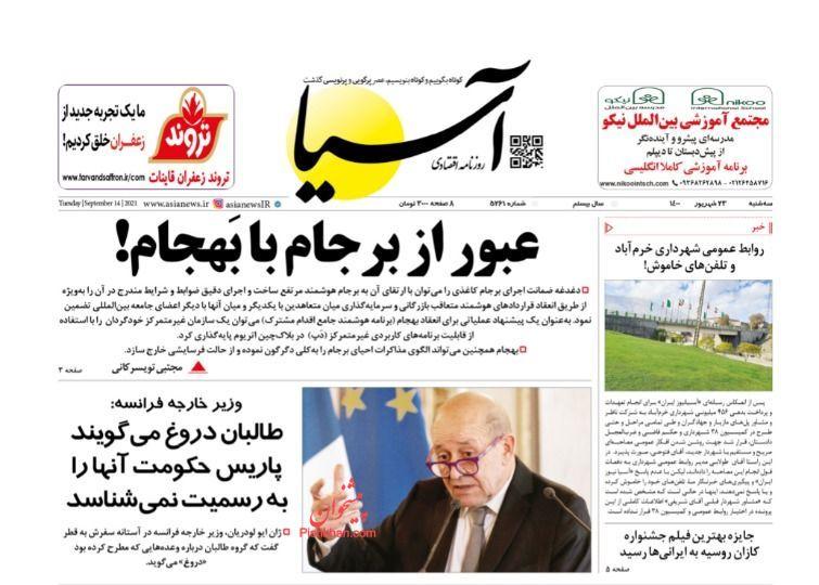 عناوین اخبار روزنامه آسیا در روز سهشنبه ۲۳ شهريور