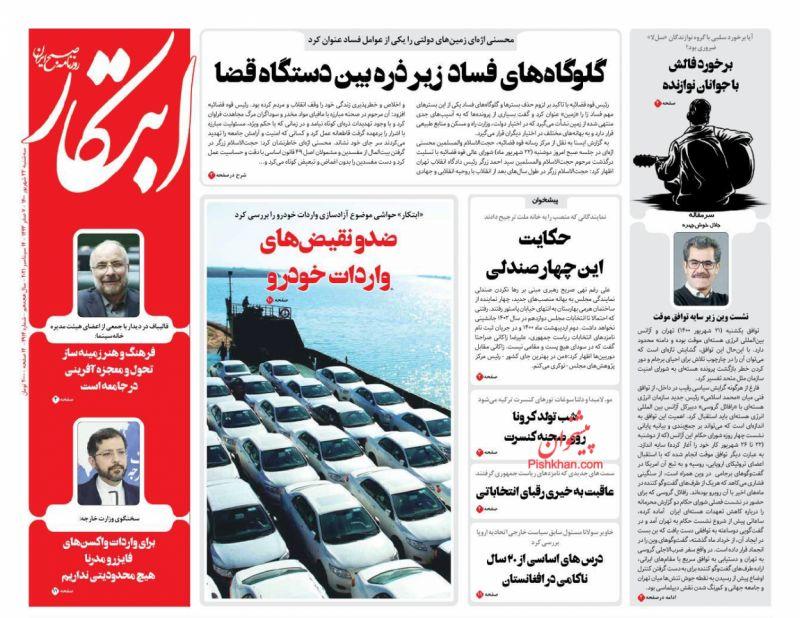 عناوین اخبار روزنامه ابتکار در روز سهشنبه ۲۳ شهريور