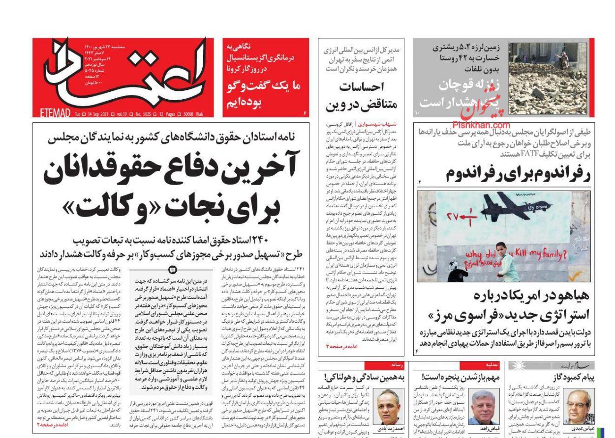 عناوین اخبار روزنامه اعتماد در روز سهشنبه ۲۳ شهريور