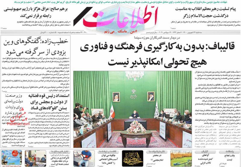 عناوین اخبار روزنامه اطلاعات در روز سهشنبه ۲۳ شهريور