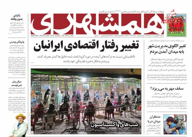 عناوین اخبار روزنامه همشهری در روز سهشنبه ۲۳ شهريور