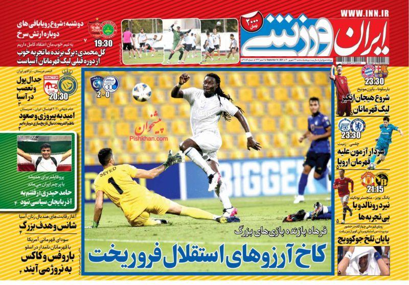 عناوین اخبار روزنامه ایران ورزشی در روز سهشنبه ۲۳ شهريور