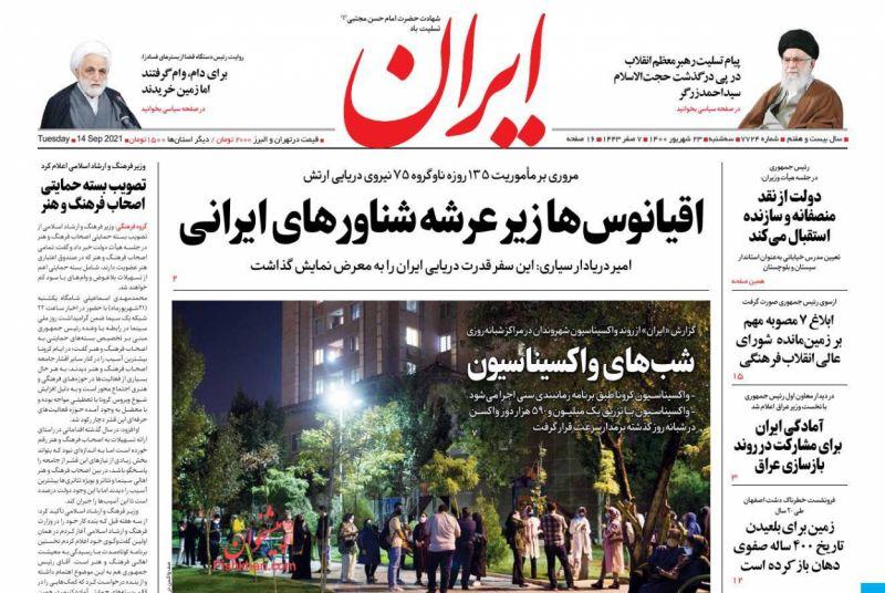 عناوین اخبار روزنامه ایران در روز سهشنبه ۲۳ شهريور