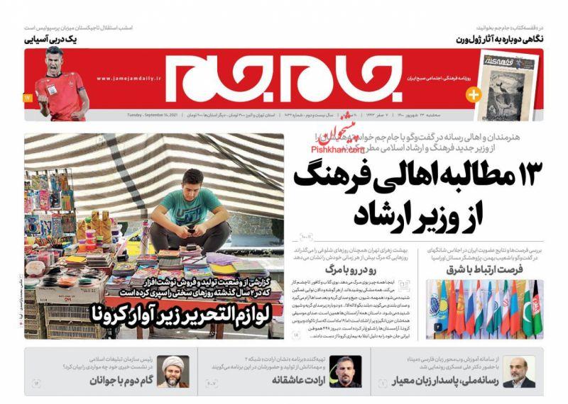 عناوین اخبار روزنامه جام جم در روز سهشنبه ۲۳ شهريور