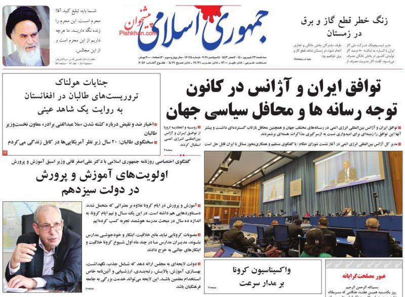 عناوین اخبار روزنامه جمهوری اسلامی در روز سهشنبه ۲۳ شهريور