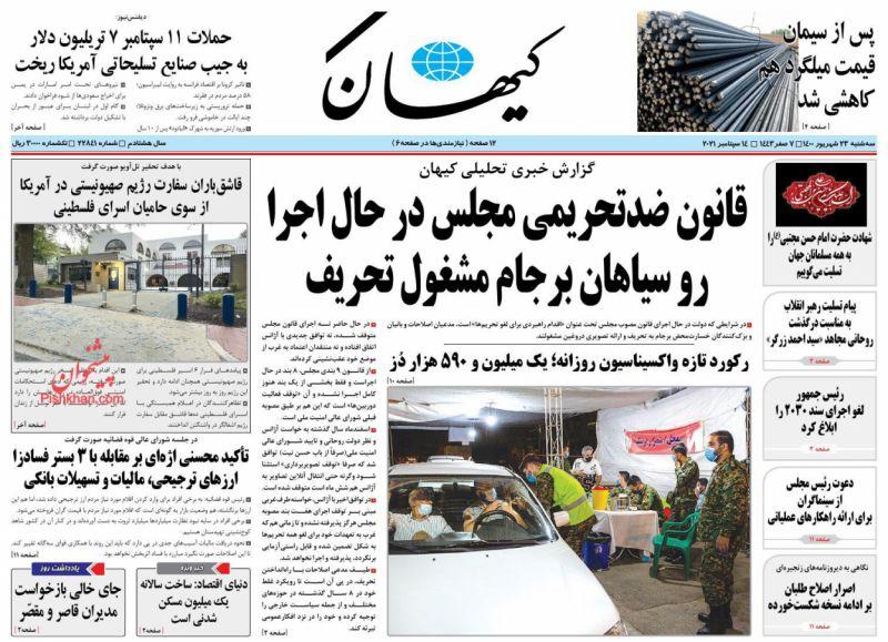 عناوین اخبار روزنامه کيهان در روز سهشنبه ۲۳ شهريور