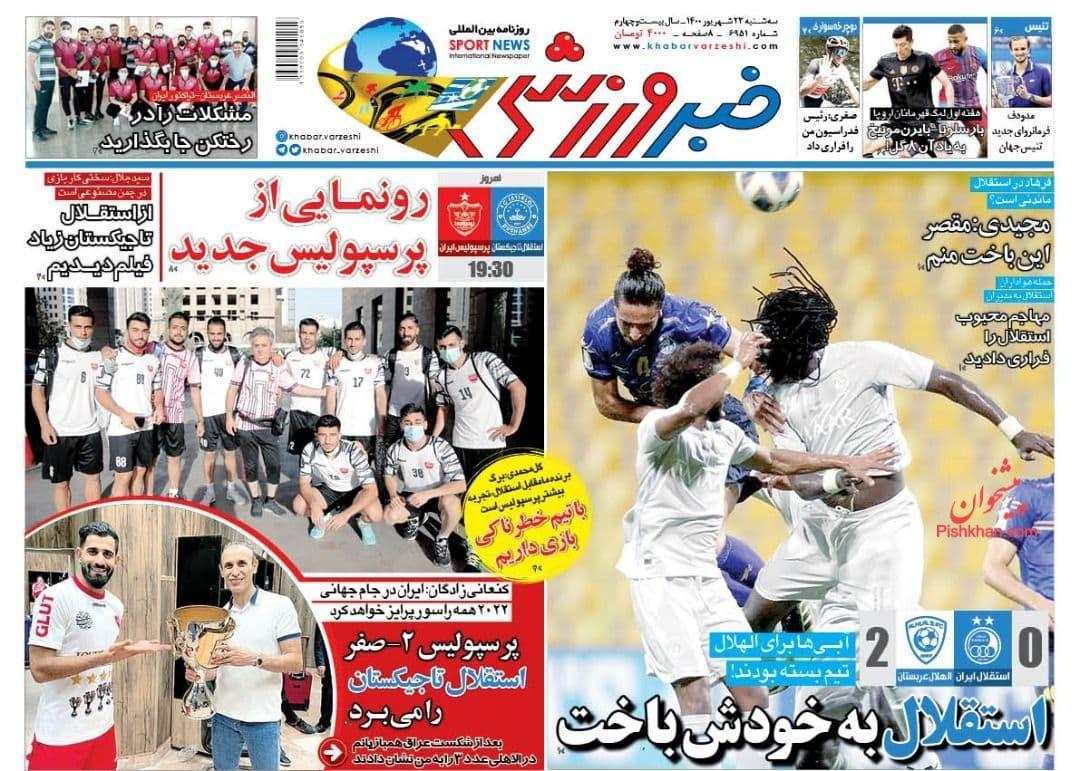 عناوین اخبار روزنامه خبر ورزشی در روز سهشنبه ۲۳ شهريور